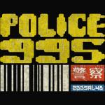 Blade Runner Police Plate